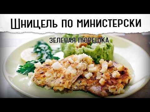 Шницель по-министерски с зеленой пюрешкой | Бюджетный ужин
