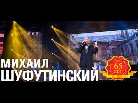 Михаил Шуфутинский -  Дядя Паша (Love Story. Live)