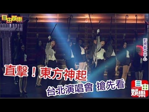 自由影音直擊/東方神起台北演唱會