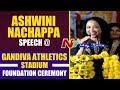 Ashwini Nachappa Speech at Gandiva Athletics Stadium Foundation Ceremony