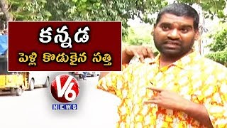 Bithiri Sathi Wants To Marriage Karnataka Girl..