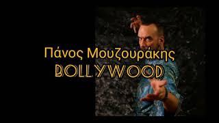 Πάνος Μουζουράκης - Bollywood (στίχοι)