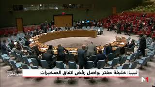ليبيا: خليفة حفتر يواصل رفض اتفاق الصخيرات     -