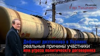 Дефицит дизтоплива Украине: