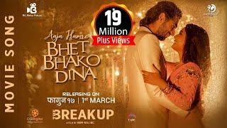 Aaja Hamro Bhet Bhako Dina - The Break Up Movie Song    Aashirman Ds Joshi, Shilpa, Raymon, Saroj
