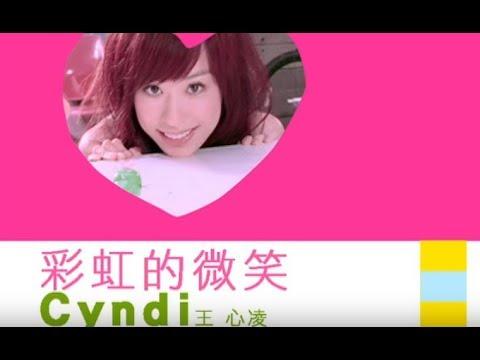 王心凌 Cyndi Wang -  彩虹的微笑 (官方完整版MV)