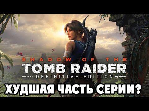 Shadow Of The Tomb Raider   ХИТИМ ГРОБНИЦЫ #3