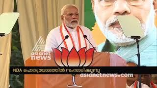 PM Narendra Modi  address BJP workers in  Kollam   Live Updates