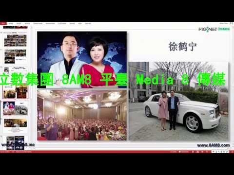 8位數集团8AM8 平台 Media 8 传媒 6个优勢