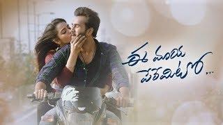 Rahul Vijay 's Ee Maya Peremito Trailer and Launch..