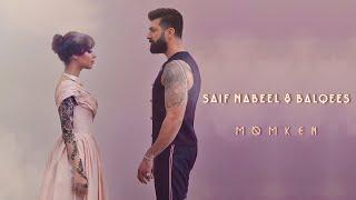 Momken – Saif Nabeel – Balqees Video HD