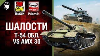Т-54 обл.  vs АМХ 30 - Шалости №34 - от TheGUN и Pshevoin