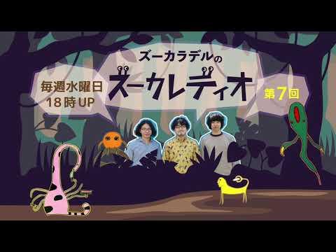 【第7回】ズーカラデルのズーカレディオ