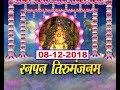स्नपना तिरुमान्जनम | Snapana Tirumanjanam-Hindi | 08-12-18 | SVBC TTD