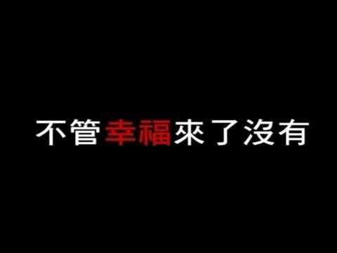 [官方HQ]A-Lin 2010 [ 不管幸福來了沒有](網路獨家搶先聽)