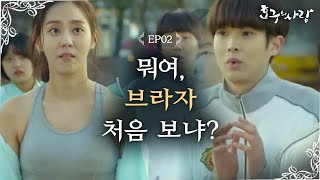 Hogu's Love 'Is this the first time you see a brassier?' Uee's hot sudden actions Hogu's Love Ep2