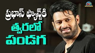 Prabhas Birthday Special Gift For Fans | Prabhas Jaan Movie First Look | NTV Entertainment