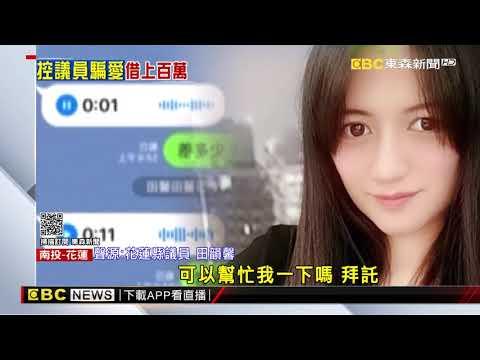 借百萬、送1克拉定情戒 男控:被議員田韻馨當工具人 @東森新聞 CH51