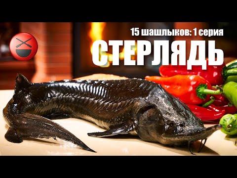 Кулинарный сериал 15 ШАШЛЫКОВ на Майские праздники | 1-я серия   «Стерлядь» | Сталик Ханкишиев, НТВ