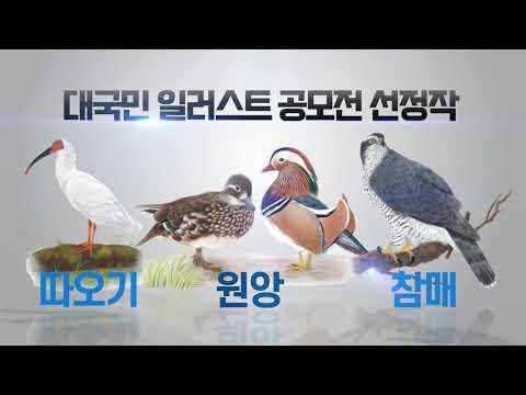 소리로 소개하는 천연기념물 '동물' 점자감각책 발간 (문화재청 국립문화재연구소 천연기념물센터)