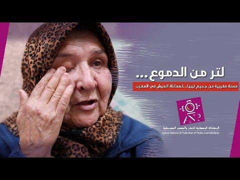 دموع مسنة مغربية : بغيت غير فين نعيش قبل مانموت