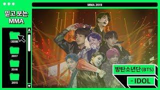 [믿고보는MMA] ※소름주의※ 방탄소년단(BTS) - IDOL Full.ver #멜론 #MELON