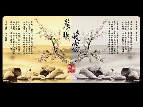 霧愁百卷詩集之001-晨曦曉霧【楊蔓vs雨天-白狐】
