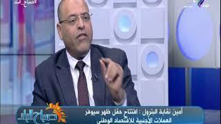 امين عام نقابة البترول : «قريبا.. اكتشاف 20 ظهر.. ومصر ستكون أكبر ...