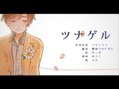 ☪ ツナゲル / 天月-あまつき- 【オリジナル】