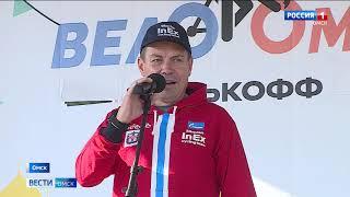 В Омске прошёл большой спортивный праздник — 21 ВелоОмск