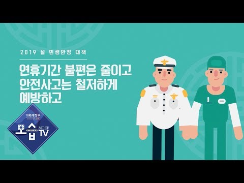 [기획재정부, 모습TV] 2019 설 민생안정 대책 4-연휴기간 불편은 줄이고 안전사고는 철저하게 예방하고!