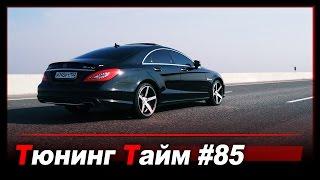 Тюнинг Тайм Жорик Ревазов выпуск 85: Mercedes CLS 55 AMG