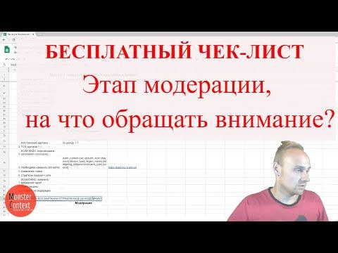 Чек-лист настройки рекламной кампании Яндекс Директ | Этап модерации, на что обратить внимание?