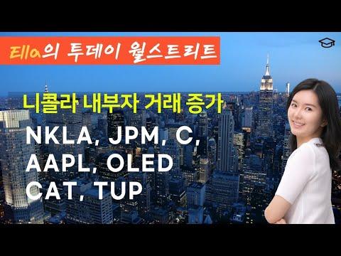 📈 니콜라 내부자 거래 증가! #NKLA #JPM #C #AAPL #OLED #CAT #TUP