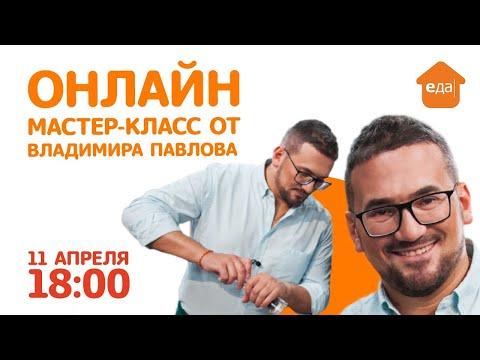 Второй домашний🏠 мастер-класс от Владимира Павлова