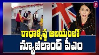 New Zealand PM Jacinda Ardern visits Radha Krishna temple-..