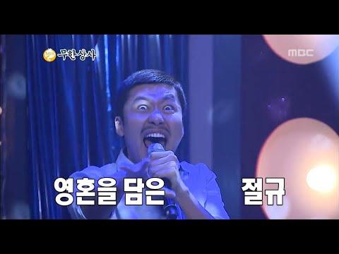 [ENG SUB] Infinite Challenge, Muhan Company(2) #03, 무한상사(2) 20121006