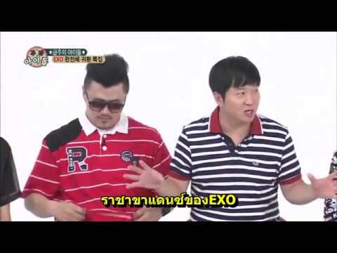 [Thai sub] 130814 EXO Weekly Idol (FULL) ฉบับจัดเต็ม^^