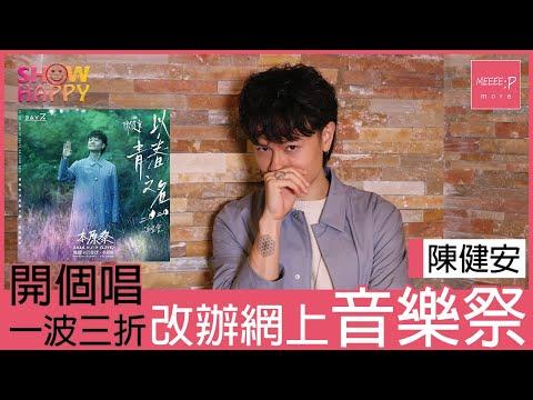 陳健安以青春之名演唱會一波三折  改辦網上音樂祭