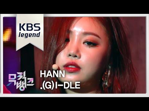 뮤직뱅크 Music Bank - 한(HANN) - (여자)아이들 .20180817