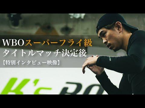 【1年越しの戦い】井岡一翔が大晦日の決戦 (田中恒成戦) について語る