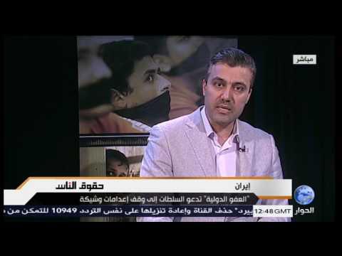 """إيران: """"العفو الدولية"""" تدعو السلطات اٍلى وقف إعدامات وشيكة"""