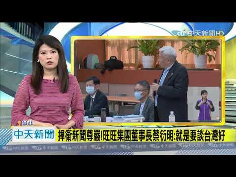 20201026中天新聞 捍衛新聞尊嚴!旺旺集團董事長蔡衍明:就是要談台灣好