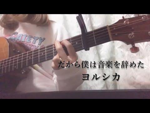 だから僕は音楽を辞めた / ヨルシカ  (covered by 晴田悠加) 【弾き語り】