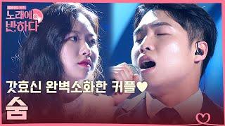 [#노래에반하다] (노래 full ver.) 입덕 안할래야 안할 수 없는 박진아X하동연의 환상 듀엣 '숨' | Love At First Song | #Diggle