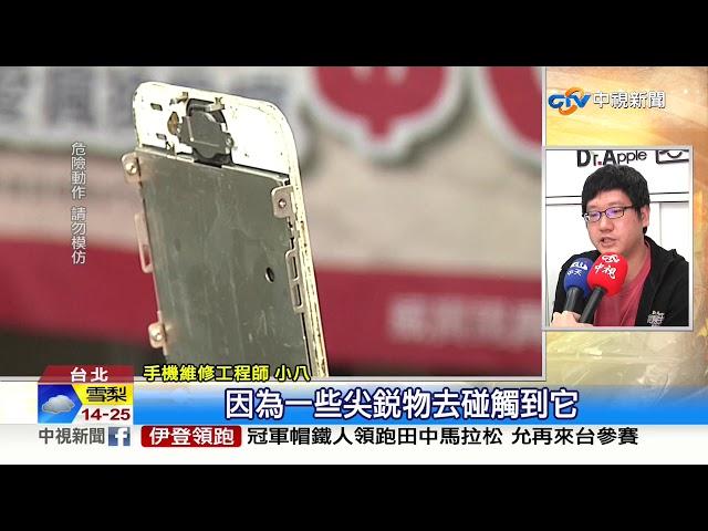 """想換iPhone電池! 工科男友一換""""瞬間起火"""""""
