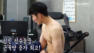 [2019 이천직캠] 신인 선수들의 인바디 TOP 3 대공개! (01.07)