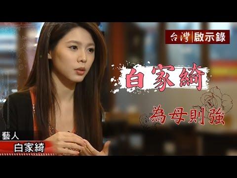 為母則強-白家綺 特別報導 20150712-台灣啟示錄