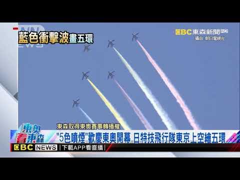 最新》「5色噴煙」歡慶東奧開幕 日特技飛行隊東京上空繪五環@東森新聞 CH51