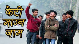 Nepali Prank - Keti Magna Jaam (केटी माग्न जाम) Mix Prank ! Lol Nepal